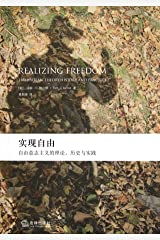 Realizing Freedom:Libertarina Theory.History and Practice (Chinese Edition) Paperback