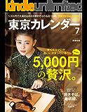 東京カレンダー 2016年 7月号 [雑誌]