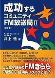成功するコミュニティFM放送局II《改訂版》