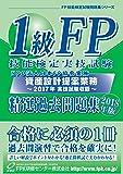 1級FP技能検定 実技試験(資産設計提案業務)精選過去問題集 2018年版