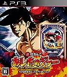 びっくりぱちんこ あしたのジョー KYORAKUコレクション Vol.1 - PS3