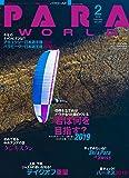 PARA WORLD (パラ ワールド) 2019年2月号