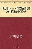 古川ロッパ昭和日記