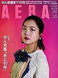 AERA (アエラ) 2018年 2/12 号 [雑誌]
