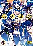 刀剣乱舞-ONLINE- コミックアンソロジー ~刀剣男士迅疾~ (DNAメディアコミックス)