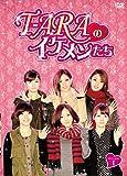 T-ARAのイケメンたち DVD-BOXI
