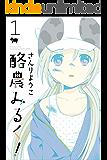 酪農みるく! (1)