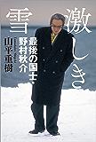 激しき雪 最後の国士・野村秋介 (幻冬舎単行本)