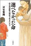 選べなかった命 出生前診断の誤診で生まれた子 (文春e-book)