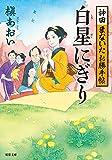 神田まないたお勝手帖(1)-白星にぎり (双葉文庫)
