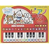 ピアノ (ポカポカフレンズのおんがくえほん)