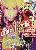 あまつき 23巻 特装版 (ZERO-SUMコミックス)
