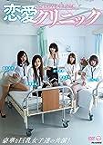 恋愛クリニック Air control [DVD]