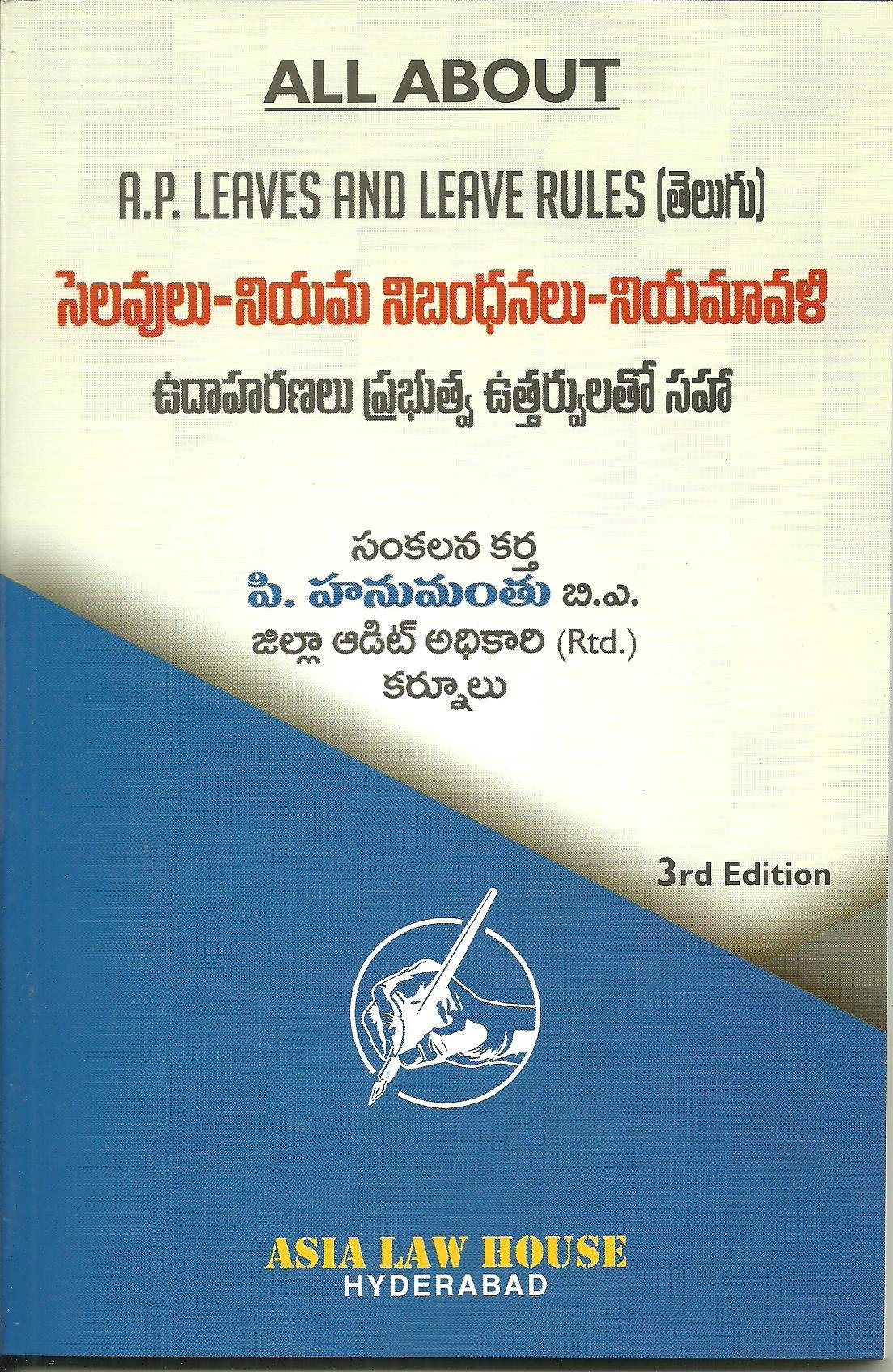 Buy All About: A.P. Leaves & Leave Rules (Telugu) Book Online at Low ...