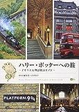 ハリー・ポッターへの旅 イギリス&物語探訪ガイド (MOE BOOKS)