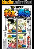 【極!合本シリーズ】 将太の寿司 全国大会編&World Stage4巻