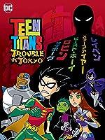 Amazon.com: Teen Titans Go! Vs. Teen Titans: Greg Cipes ...