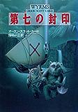 第七の封印 (ハヤカワ文庫SF)