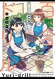 百合ドリル 自由研究編 (MFC キューンシリーズ)