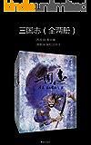 三国志(裴注本)(全两册)
