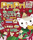 PriPri 2016年12月号 [雑誌]