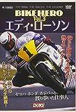 BIKE HERO vol.3 エディ・ローソン (<DVD>)