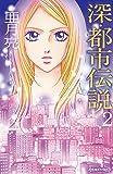 深・都市伝説(2) (ジュールコミックス)