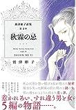 波津彬子選集 4 秋霖の忌 (Nemuki+コミックス)