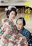 蛇姫様 [DVD]