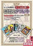 もっと本格的にカードを読み解く! 神秘のタロット 新版 (コツがわかる本!)