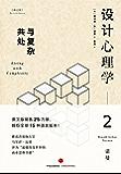 设计心理学2:与复杂共处(修订版)