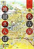 明治・大正・昭和 名古屋地図さんぽ (爽BOOKS)