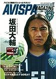 AVISPA MAGAZINE Vol.3 (メディアパルムック)