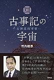 古事記の宇宙 (青林堂ビジュアル)