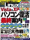 日経Linux(リナックス) 2017年 6月号 [雑誌]