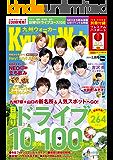 KyushuWalker九州ウォーカー2019年5月号 [雑誌]