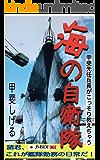 甲斐先任兵長がこっそり教えちゃう「海」の自衛隊: これが艦隊勤務の日常だ!