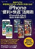 """無料アプリと標準機能だけでもっと便利に快適になる! iPhone""""便利&快適""""活用術 (マイナビムック)"""