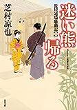 迷い熊帰る-長屋道場騒動記(1) (双葉文庫)