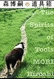 森博嗣の道具箱 The Spirits of Tools (中公文庫)