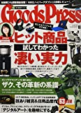 GOODS PRESS(グッズプレス) 2017年 10 月号 [雑誌]