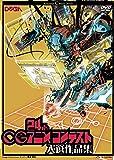 第24回CGアニメコンテスト入選作品集 [DVD]