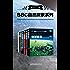 BBC自然探索系列(套装共7册)(内含BBC纪录片《地球脉动》《冰冻星球》《恐龙星球》《人类星球》同名图书 《猎捕:BBC动物世界生存之战》《奇趣大自然:动物萌宝成长记》为你带来激烈与呆萌的精彩瞬间)