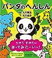 パンダのへんしん (OR BOOKS)
