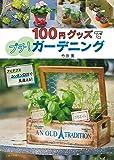 100円グッズでプチ! ガーデニング
