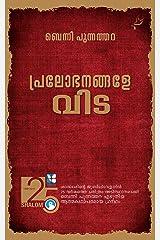 Pralobhanangale Vida: പ്രലോഭനങ്ങളേ വിട (Malayalam Edition) Kindle Edition