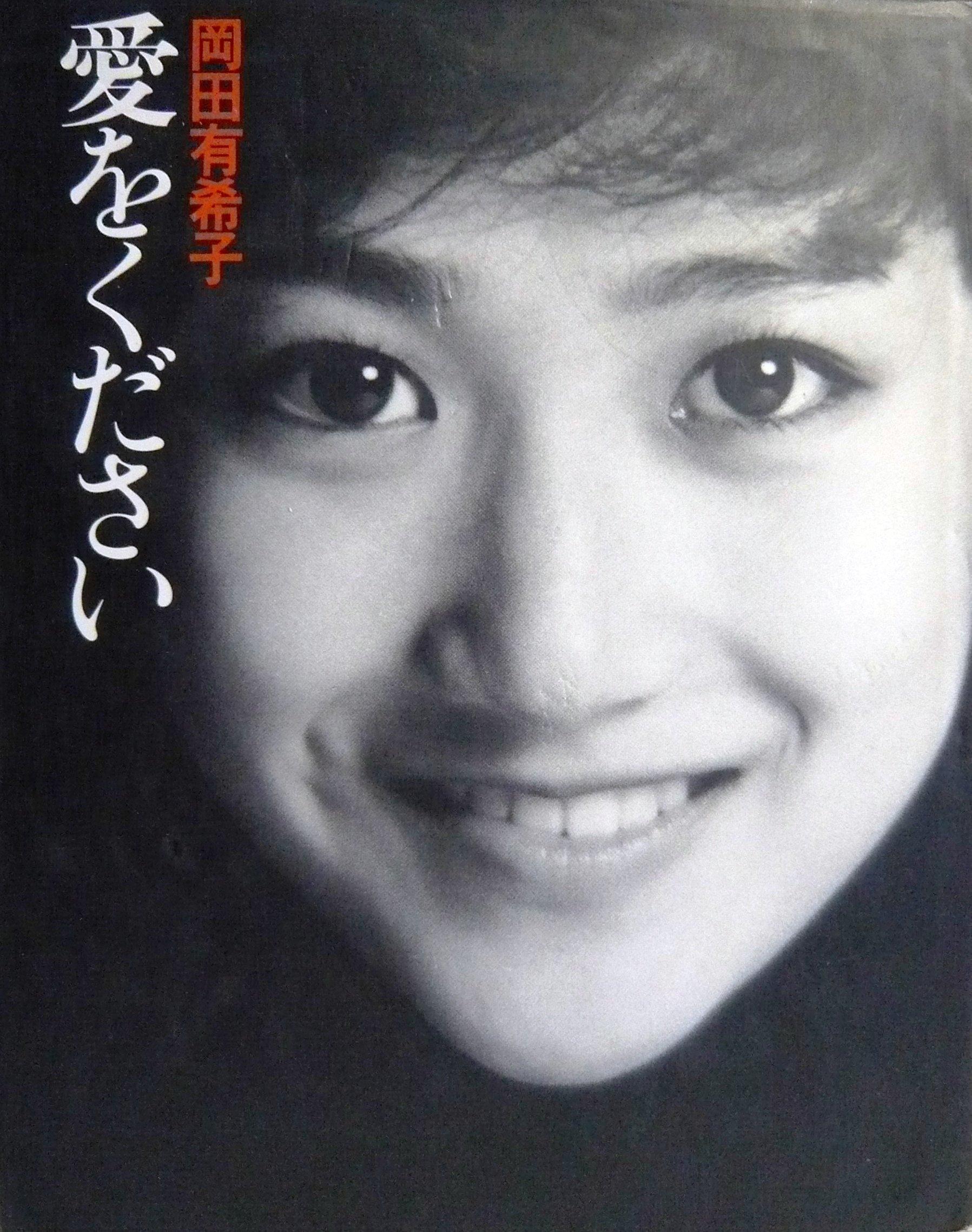岡田有希子の書籍