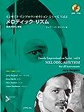 メロディック・リズム 移調楽譜も掲載【CD付】 (インサイド・インプロヴィゼイション・シリーズ vol.4)