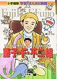 藤子・F・不二雄―こどもの夢をえがき続けた「ドラえもん」の作者 (小学館版学習まんが人物館)
