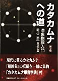 カタカムナへの道~潜象物理入門 第3版: 潜象物理入門